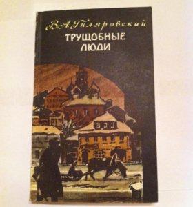 В. А. Гиляровский. Трущобные люди.