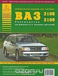 Книга ВАЗ 2108-09 оао Автоваз