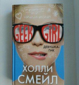 Книга Девушка Гик