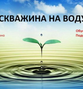 Бурение скважин на воду обустройство