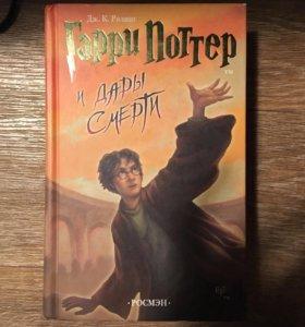 Гарри Поттер и Дары Смерти / Росмэн