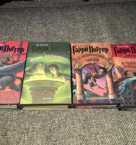 Книги Гарри Поттер.