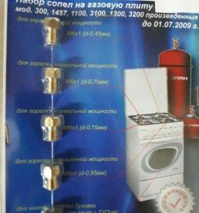 Форсунки(жиклеры)для газовых плит