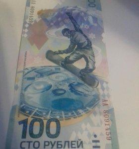 100 рублей Сочи. 2014.