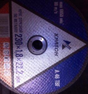 Диск по металлу Кратон 230*1.8 мм и 230*2.5 -50руб