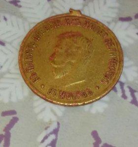 Медаль в честь открытия памятника Александру 3 в М