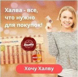 Банковская помощь.