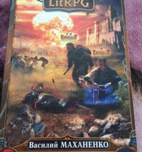 Книга путь шамана призрачный замок