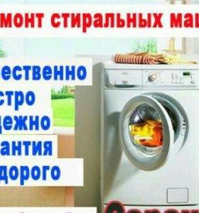 РЕМОНТ СТИРАЛЬНЫХ МАШИН г.Вологда