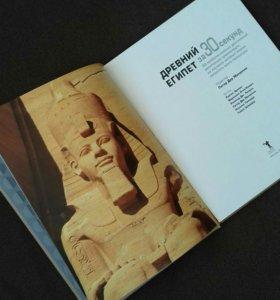 Книга. Древний Египет за 30 секунд