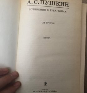 Пушкин книга