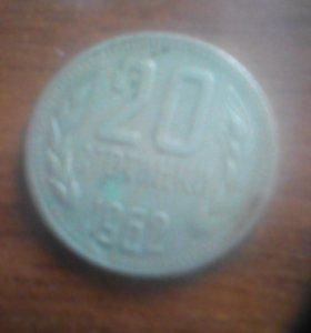 20 стотинки-1962г.