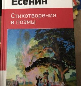 Есенин «Стихотворения и поэмы»