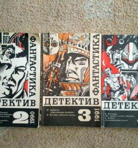 Детектив. Фантастика. 1990-1991 г. 2, 3, 4 тома