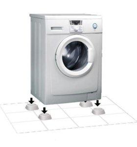 Подставки для стиральной машины
