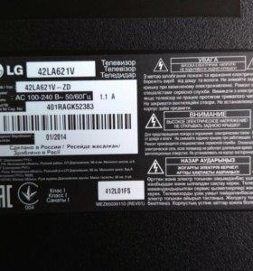 Телевизор LG 42 дюйма