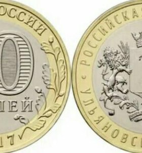 Ульяновская область 10 руб