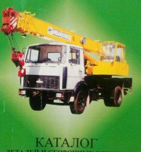 Каталог КС- 3577
