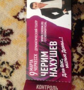 Билет на концерт Черима Нахушева