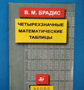 Таблицы Брадиса