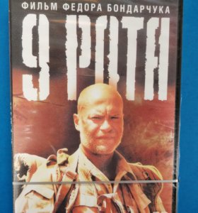 """Девятая рота"" DVD"