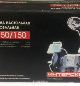Шлифовальная машина Интерскол T150/150