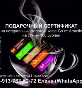 Сертификат на кофе от Армель