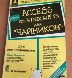 Microsoft Access для Windows 95 для чайников