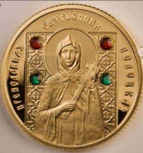 Монета Православные Святые Беларусь