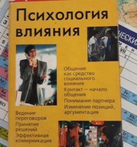 книга Хрестоматия по психологии