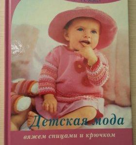 Книга вязание детям