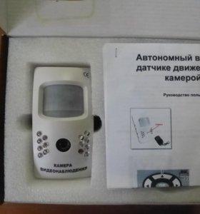 Видеокамера-регистратор с датчиком движения SD-Lux