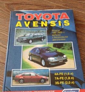 """Продам книгу """"avensis"""""""