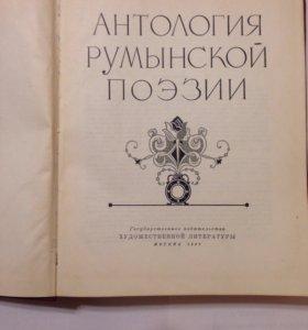 Антология румынской поэзии