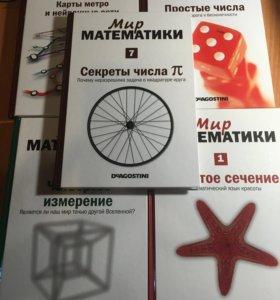 """Книги из серии """"Мир Математики"""""""