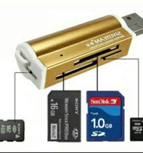 Высокоскоростное USB 2.0