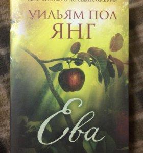 Книга Уильям Пол Янг «Ева»