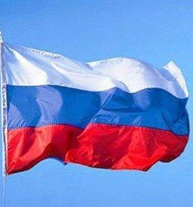 Флаг триколор без герба