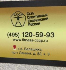 Клубная карта , фитнес