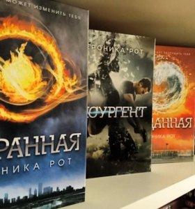 Четыре книги автора Вероники Рот, серия Дивергент