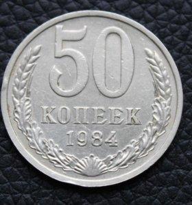 50 копеек 1984 г . Погодовка СССР