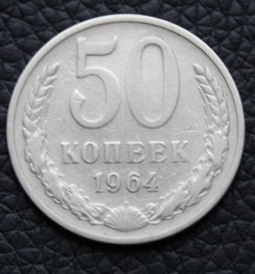 50 копеек 1964 г . Погодовка СССР