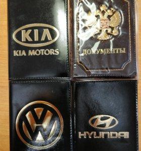 Обложки для автодокументов с логотипами авто