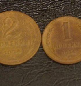 1 и 2 копейки 1924 года комплект