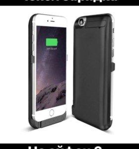 Чехлы-Зарядки на айфон 5,5s,SE,6,6s