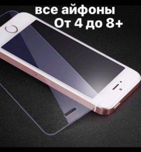 Стекла брони на айфоны 5,6,6+,7,7+,8,обычные и 3D