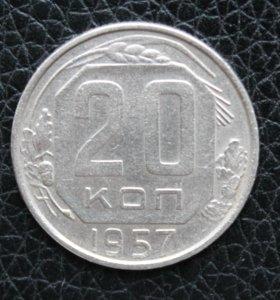 20 копеек 1957 г .  Погодовка СССР
