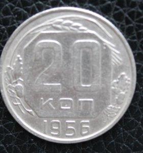 20 копеек 1956 г . Погодовка СССР