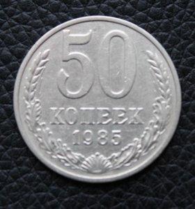 50 копеек 1985 г . Погодовка СССР
