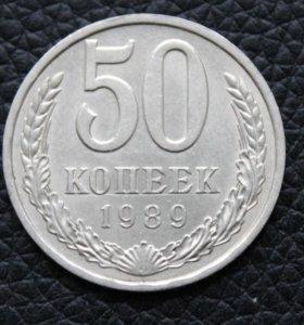 50 копеек 1989 г . Погодовка СССР